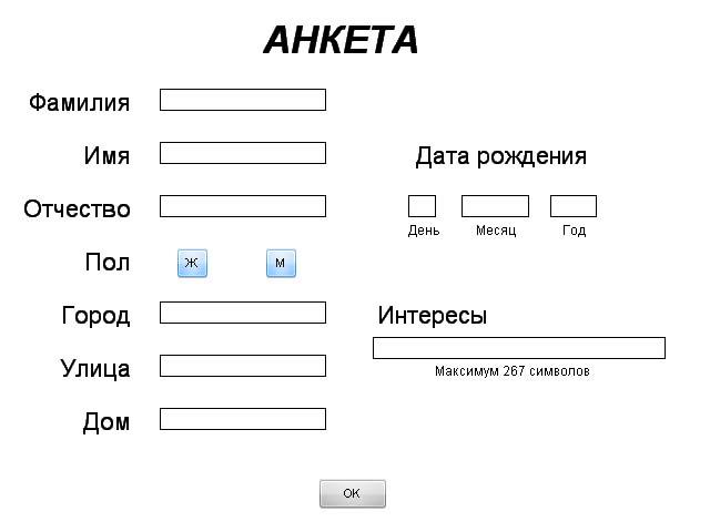 пример анкеты на сайте знакомств английском