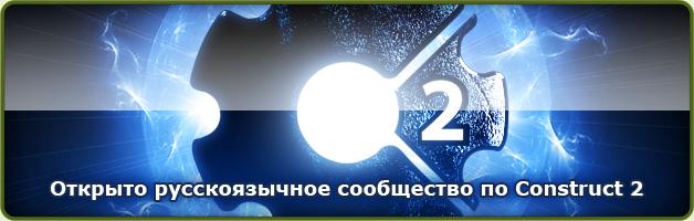 Открыто русскоязычное сообщество по Construct 2