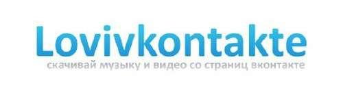 Lovi Vkontakte 2,80 запампоўвае відэа і музыку папросту