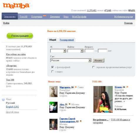 Мобильная мамба сайт знакомств