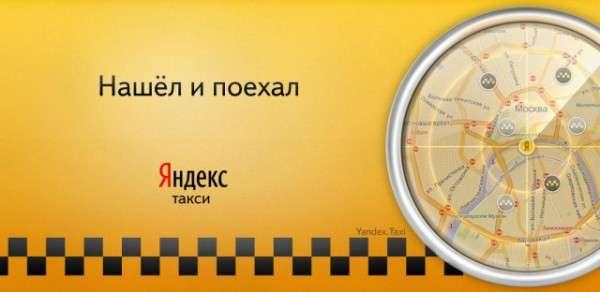 Обзор приложений такси для смартфона или планшета